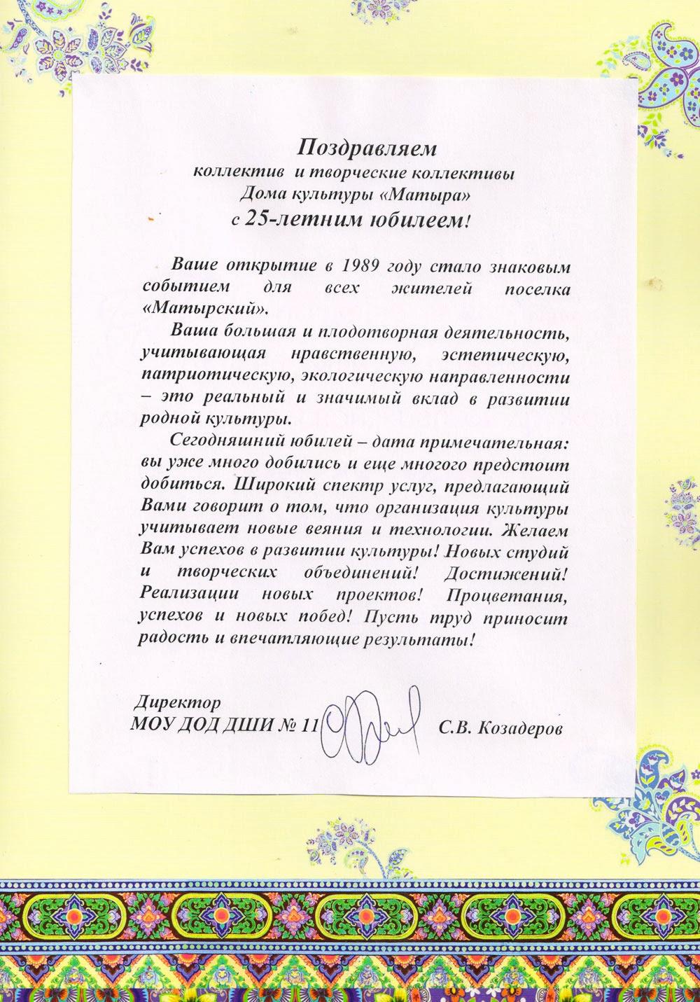 Поздравления коллектива с 15-летием