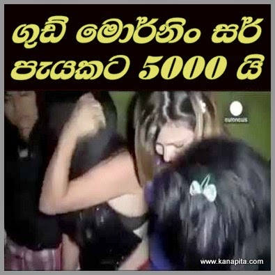 kurunegala-ganikawo-and-kurunegala-girls