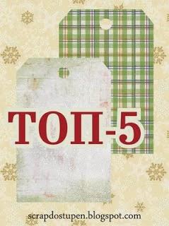 Дед Мороз в ТОПе!