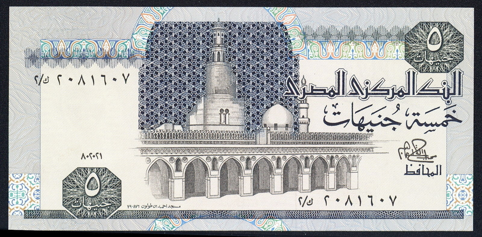 5 Egyptian Pounds Note 1981 World Banknotes Amp Coins