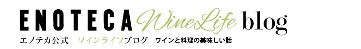 ENOTECA エノテカ・ワインライフブログ