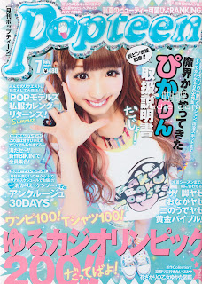 popteen july 2012 japanese magazine scans