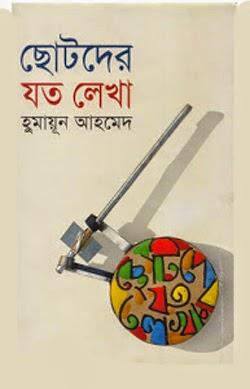 Sotoder Joto Lekha by Humayun Ahmed