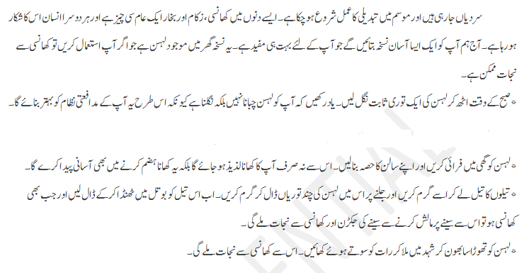 khansi ka for ilaj in urdu