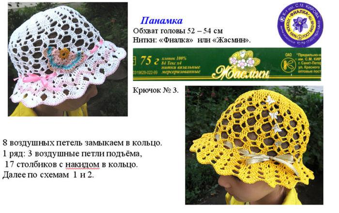 Вязание панамок крючком для детей от 0 до 3 35