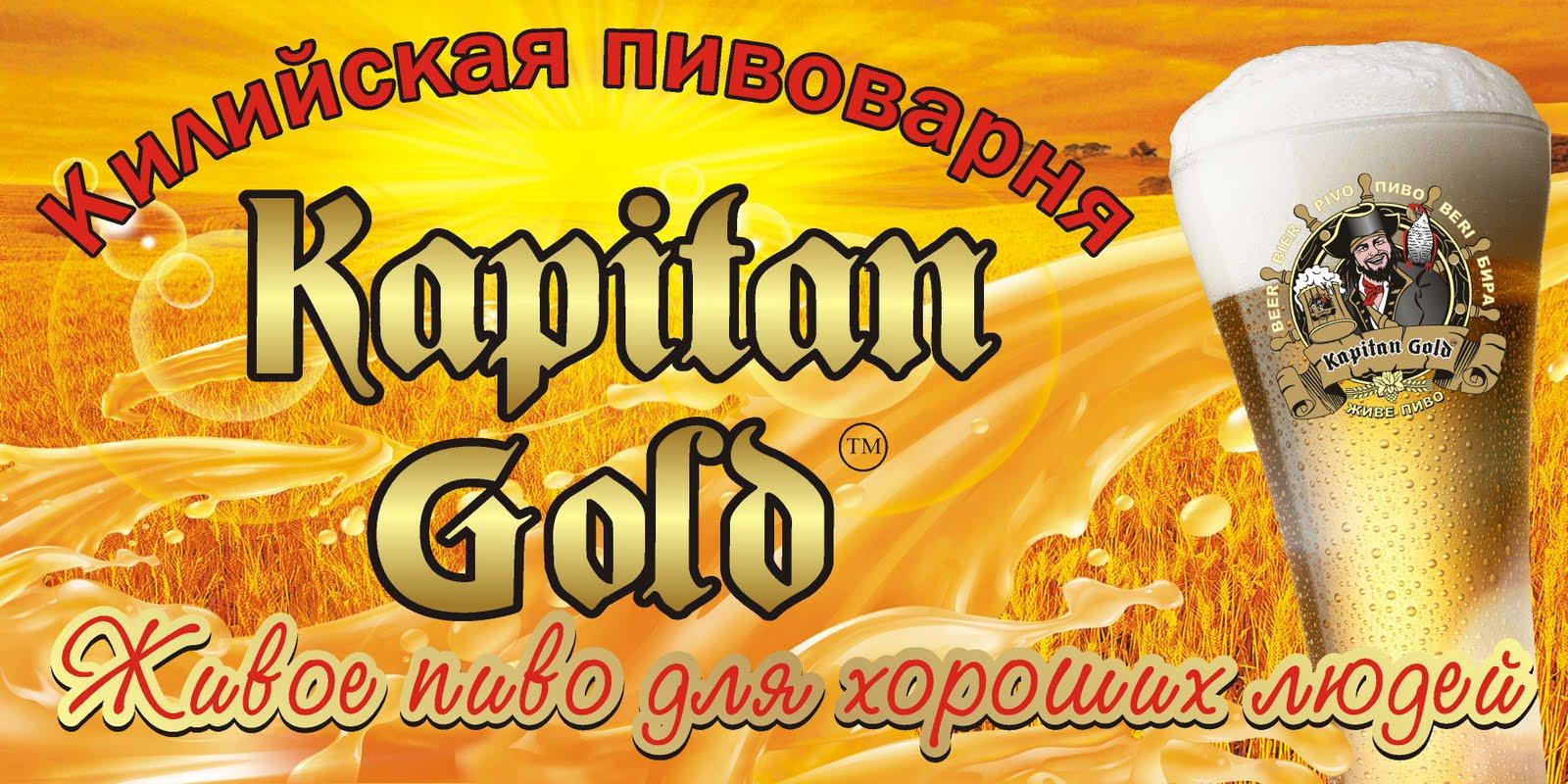 """Килийское живое пиво """"Kapitan Gold"""""""