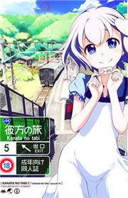 Sorako no Tabi Manga