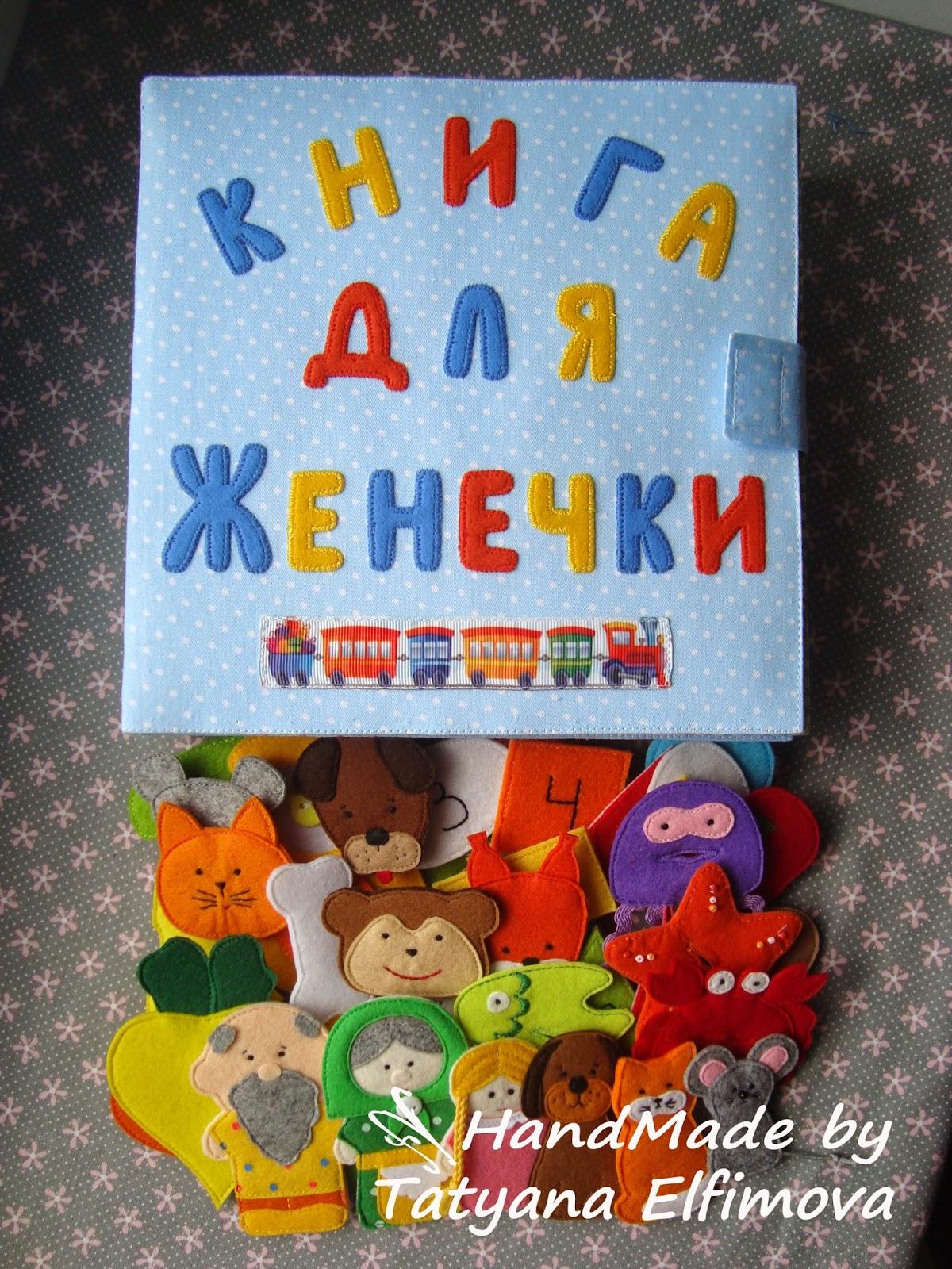 Купить развивающую книжку из ткани