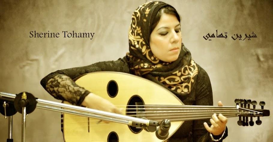 Oud Player Sherine Tohamy عازفة العود شيرين تهامي