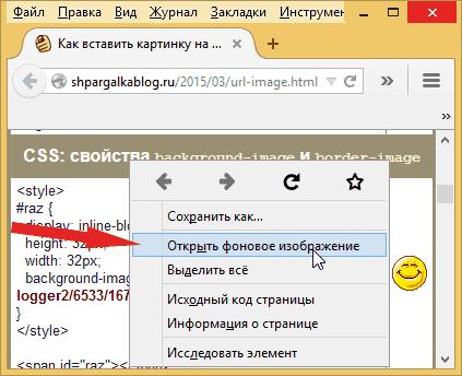 Перейти на страницу фонового изображения в Mozilla Firefox
