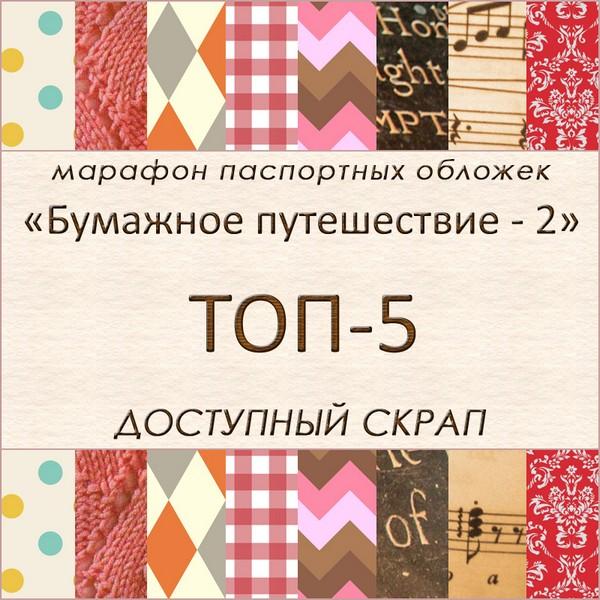 ТОП-5 девятого этапа