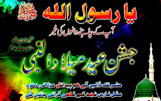 jashan-e-eid-milad-un-Nabi-saww