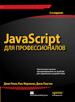книга Джона Резига и др. «JavaScript для профессионалов» (2-е издание) - читайте отдельное сообщение в моем блоге