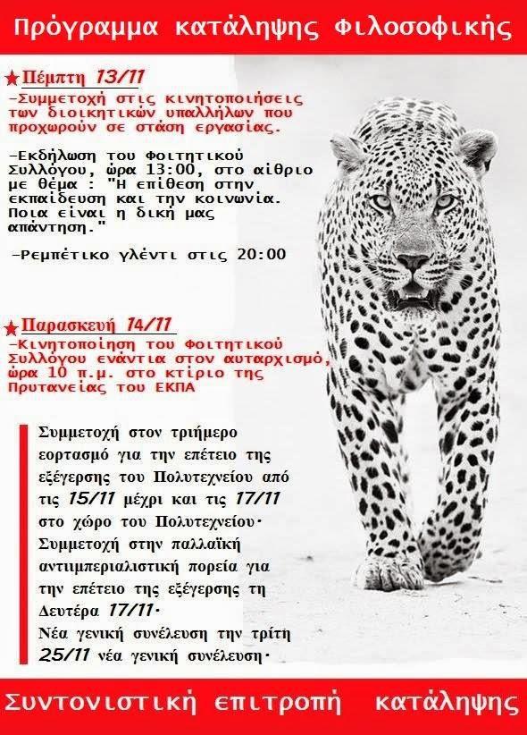 Πρόγραμμα Κατάληψης Φ.Σ. 13-17/11