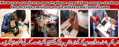 mobile phone training institute college