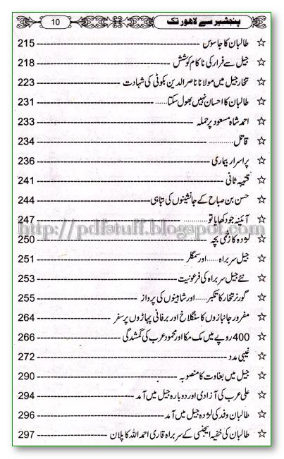 Panjshir se Lahore tak pdf book