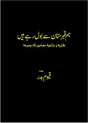 Hum Qabrastan Say Bol Rahay Hain