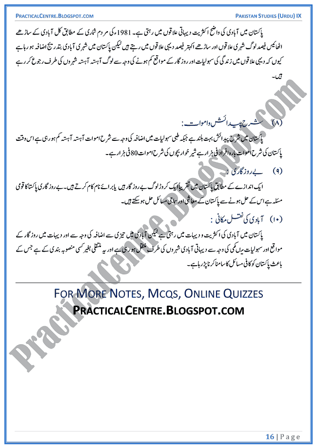 the-population-in-pakistan-descriptive-question-answers-pakistan-studies-urdu-9th