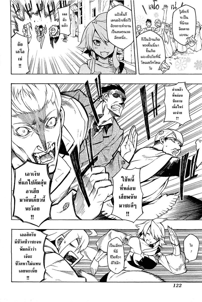 อ่านการ์ตูน Akame ga Kiru 08 ภาพที่ 2