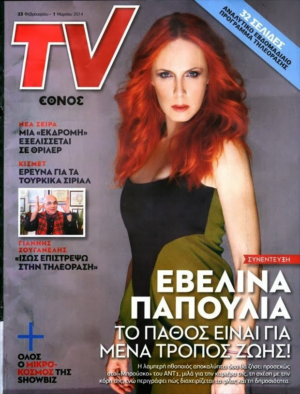 Evelina Papoulia Photos from TV Ethnos Greece Magazine Cover March 2014 HQ Scans