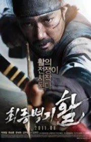 Ver Guerra de flechas (Choi-jong-byeong-gi Hwal) (Arrow, The Ultimate Weapon) (AKA War of the Arrows) (2011) Online