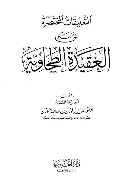 التعليقات المختصرة على متن العقيدة الطحاوية - صالح الفوزان pdf