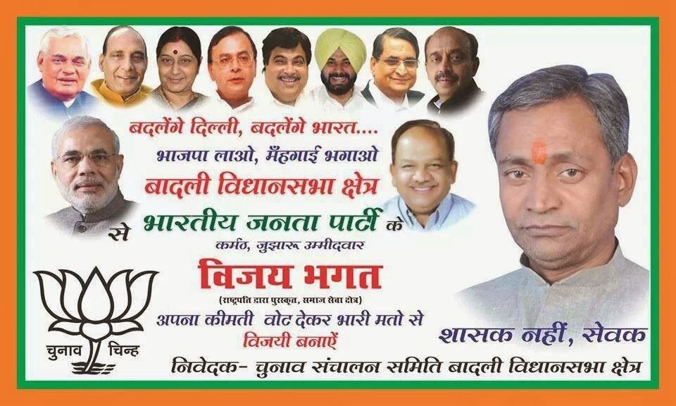 Vote for Vijay Bhagat
