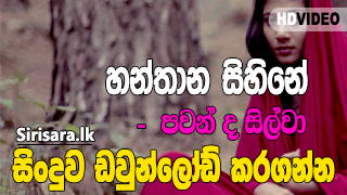 Hanthana Sihine Song Download - Pawan de Silva