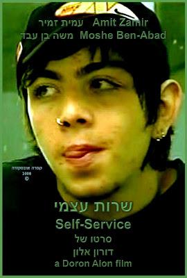 Self-Service (2008) שרות עצמי