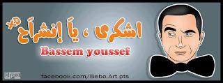 غلاف فيس بوك كوميدى باسم يوسف - اشكرى يانشراح