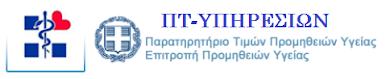 ΠΤ-ΥΠΗΡΕΣΙΩΝ ΕΠΥ