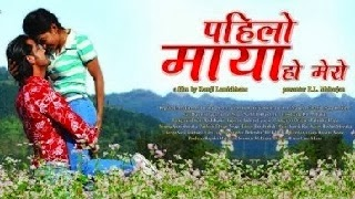 Nepali Movie - Pahilo Maya Ho Mero
