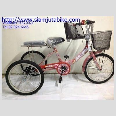 จักรยานสามล้อ รหัสสินค้า TCG 0021