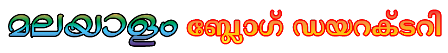 Malayalam Blog Directory - Malayalam Blogs & Authors