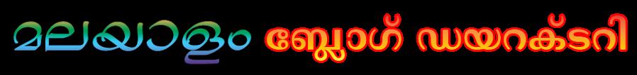 Malayalam Blog Directory - Malayalam Blogs & Authors