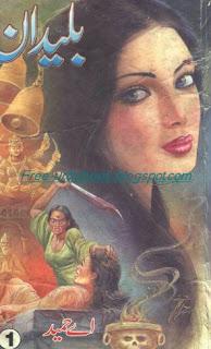 Husan Garifta By Mirza Amjad Baig