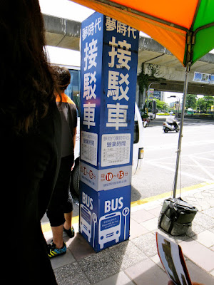 Dream Mall Shuttle Bus from Kaisyuan Station Kaohsiung