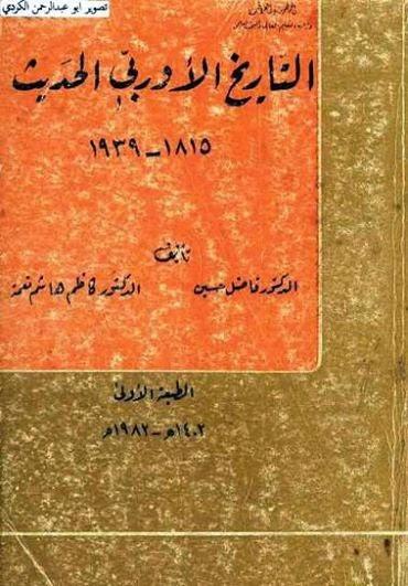 التاريخ الأوربي الحديث - فاضل حسين، كاظم هاشم pdf