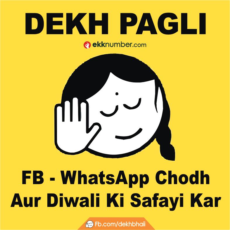 diwali memes 2015