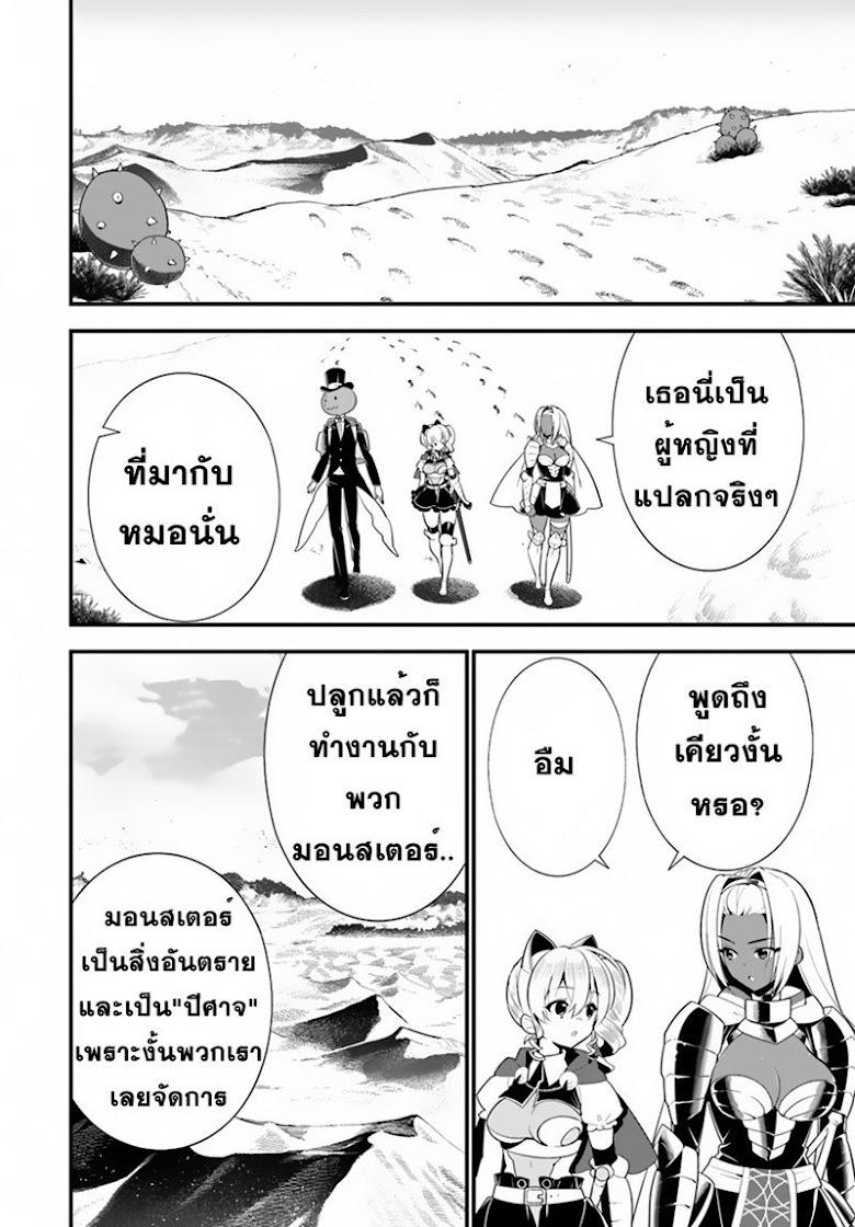 Isekai desu ga Mamono Saibai shiteimasu - หน้า 16