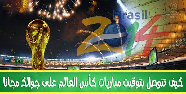 جوال تتوصل بتوقيت مباريات العالم جوالك مجانا fifa-world-cup-2014-
