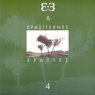 ERASITEXNES ERASTES - 4 (2000)