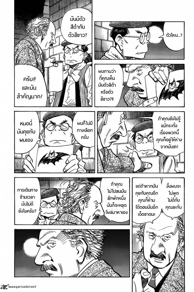 Billy Bat ตอนที่ 71 TH แปลไทย