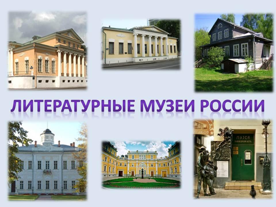Литературные музеи России