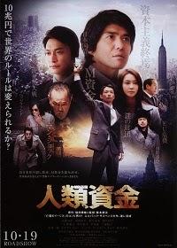 The Human Trust/Jinrui Shikin