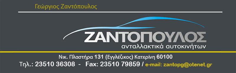 ΖΑΝΤΟΠΟΥΛΟΣ