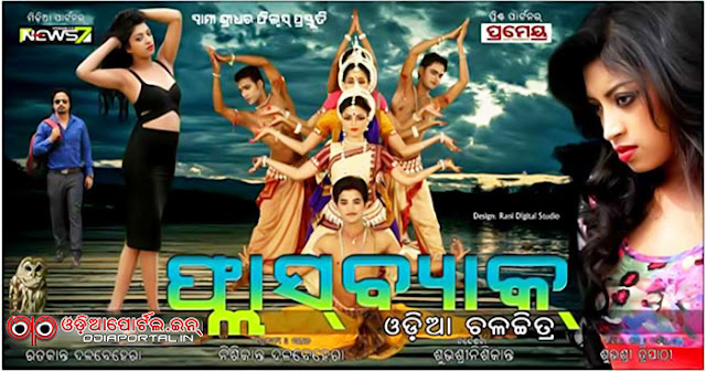 Flashback is an Odia movie starring actress Kiran and directed by Nishikanta Dalabehera and Subhashree Tripathy.