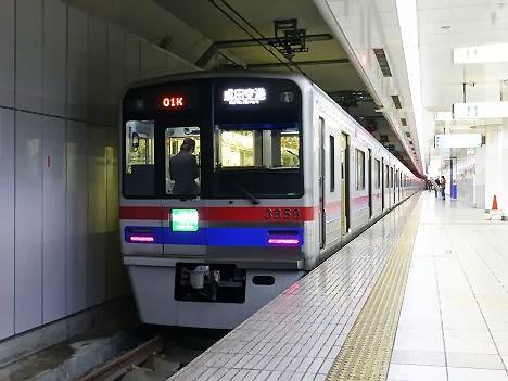 京浜急行電鉄 緑のエアポート快特 成田空港行き 3800形