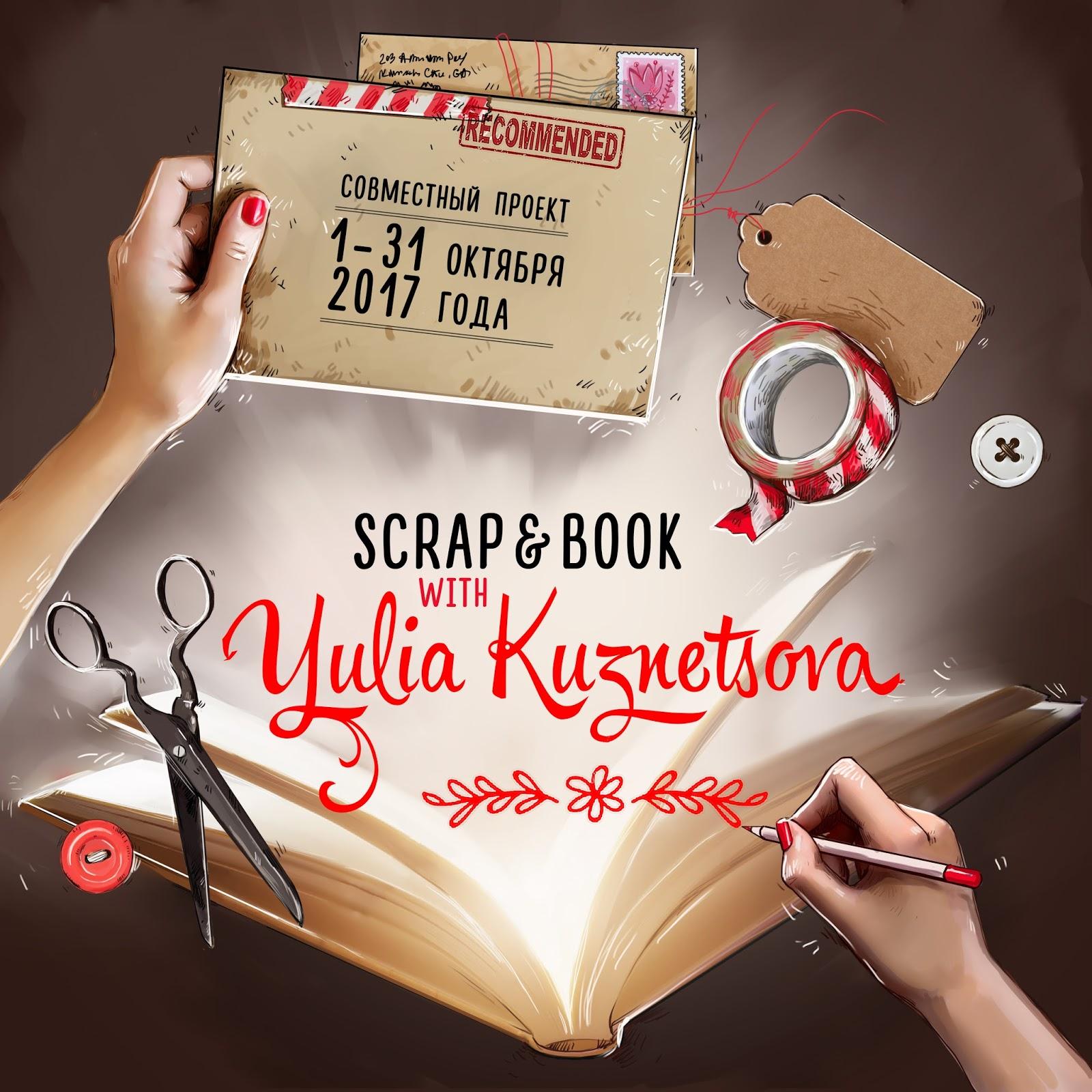 СП Scrap and book