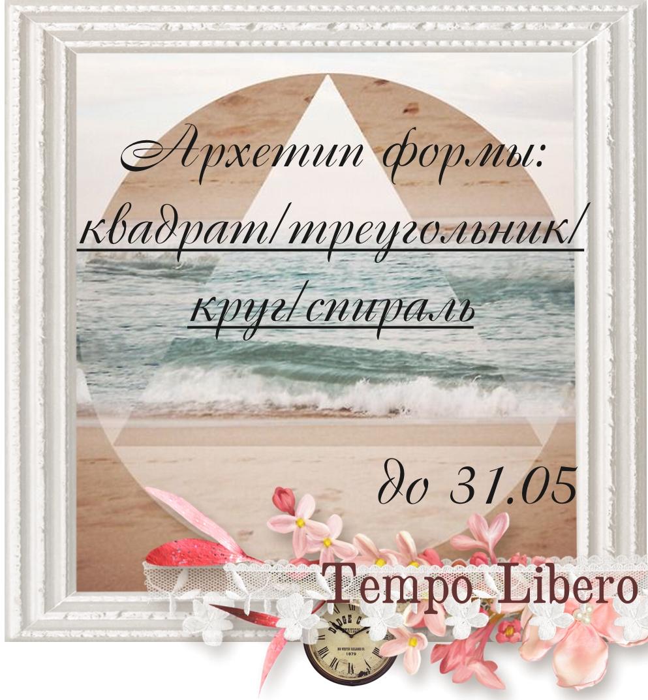 http://timelibero.blogspot.ru/2015/05/blog-post.html?showComment=1430597111223#c4228237877887088462